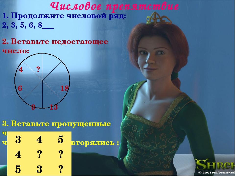 Числовое препятствие 1. Продолжите числовой ряд: 2, 3, 5, 6, 8___ 2. Вставьт...