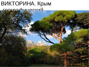 ВИКТОРИНА. Крым -географический