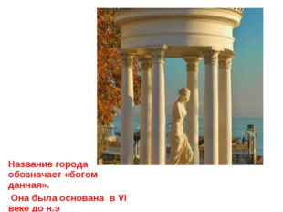 Название города обозначает «богом данная». Она была основана в VI веке до н.э