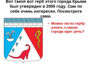 Вот такой вот герб этого города Крыма был утвержден в 2005 году. Сам по себе