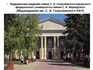 Медицинская академия имени С. И. Георгиевского Крымского федерального универс