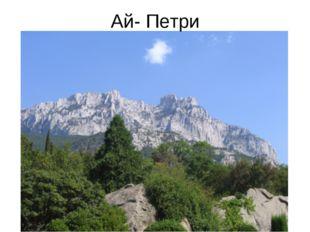 Ай- Петри