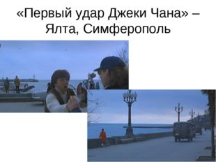 «Первый удар Джеки Чана» – Ялта, Симферополь