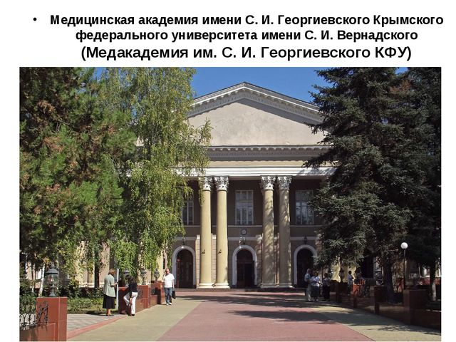 Медицинская академия имени С. И. Георгиевского Крымского федерального универс...