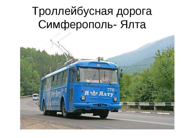 Троллейбусная дорога Симферополь- Ялта