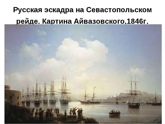 Русская эскадра на Севастопольском рейде. Картина Айвазовского,1846г.