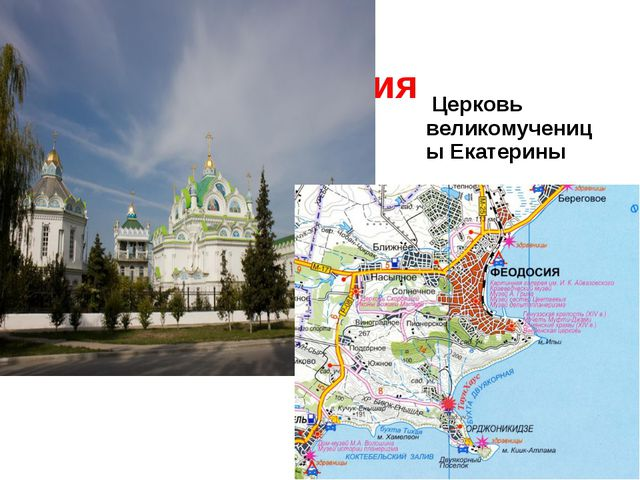 Феодосия Церковь великомученицы Екатерины
