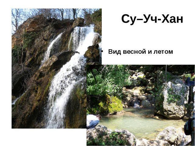 Су–Уч-Хан Вид весной и летом