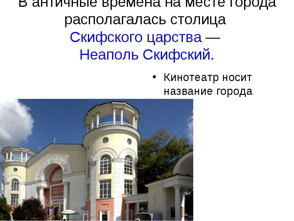 В античные времена на месте города располагалась столица Скифского царства —...