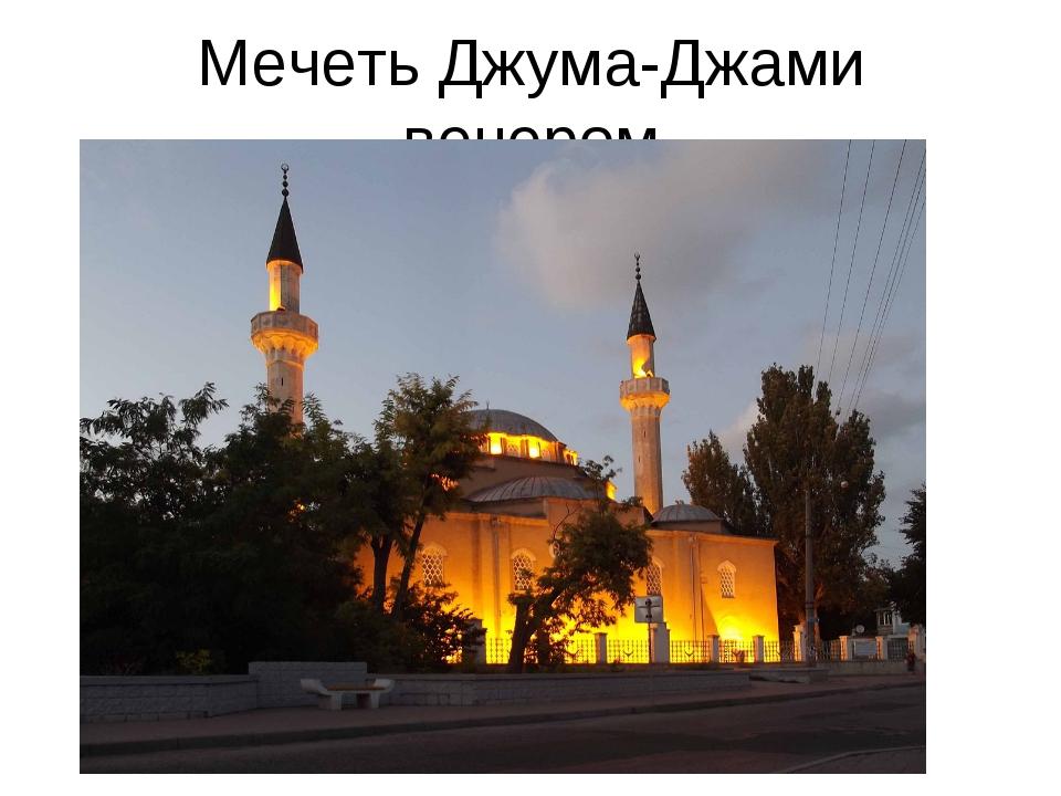 Мечеть Джума-Джами вечером