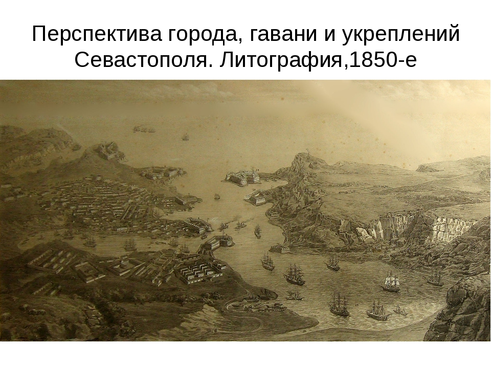 Перспектива города, гавани и укреплений Севастополя. Литография,1850-е