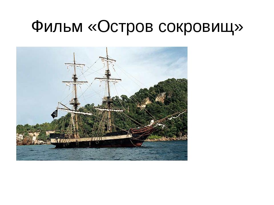 Фильм «Остров сокровищ»