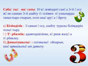 Сабақтың мақсаты: 10 көлеміндегі санға 3-ті қосу және саннан 3-ті азайту тәсі