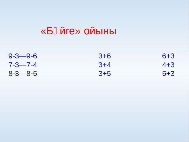«Бәйге» ойыны 9-3―9-6 3+6 6+3 7-3―7-4 3+4 4+3 8-3―8-5 3+5 5+3