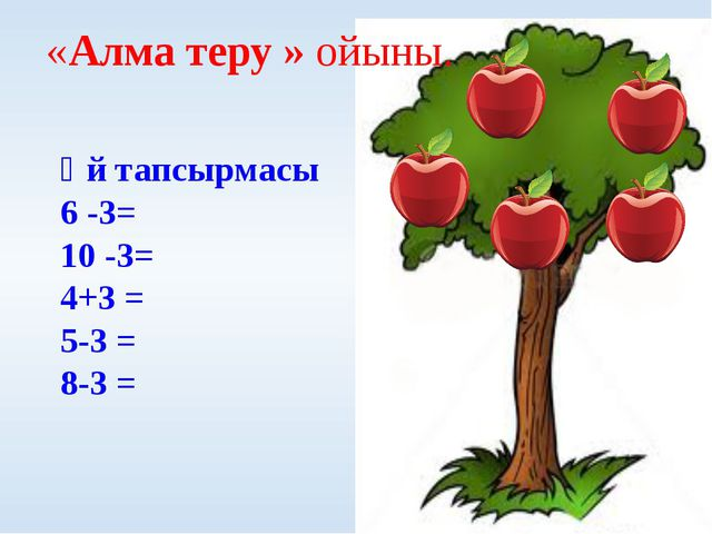 Үй тапсырмасы 6 -3= 10 -3= 4+3 = 5-3 = 8-3 = «Алма теру » ойыны.