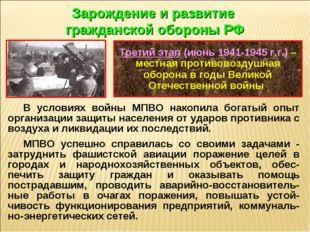 Третий этап (июнь 1941-1945 г.г.) – местная противовоздушная оборона в годы В
