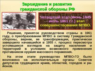 Четвертый этап (июнь 1945 - июль 1961 г.г.) этап совершенствования МПВО. Заро