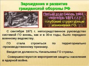 Пятый этап (июль 1961 - сентябрь 1971 г.г.) -глубокие структурные изменения Г