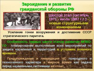 Шестой этап (октябрь 1971 - июль 1987 г.г.) - новые структурными изменениями
