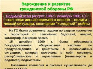 Седьмой этап (август 1987 - декабрь 1991 г.) - этап позитивных перемен в воен
