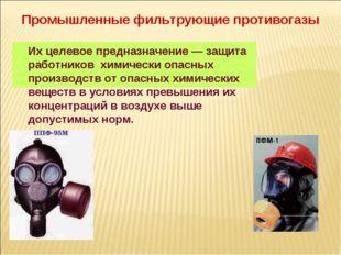 Промышленные фильтрующие противогазы Их целевое предназначение — защита рабо