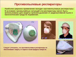 Противопылевые респираторы Наиболее широкое применение находят противопылевы