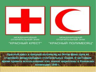 Красный крест и красный полумесяц на белом фоне одни из старейших международн