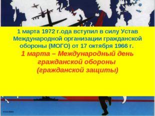 1 марта 1972 г.ода вступил в силу Устав Международной организации гражданской