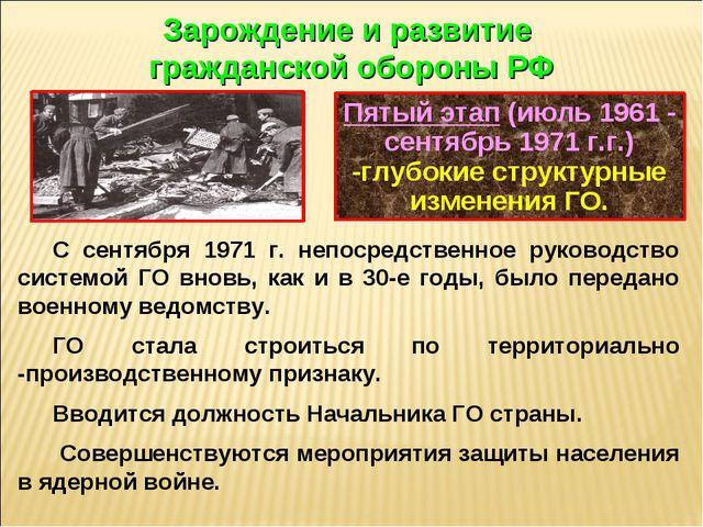 Пятый этап (июль 1961 - сентябрь 1971 г.г.) -глубокие структурные изменения Г...