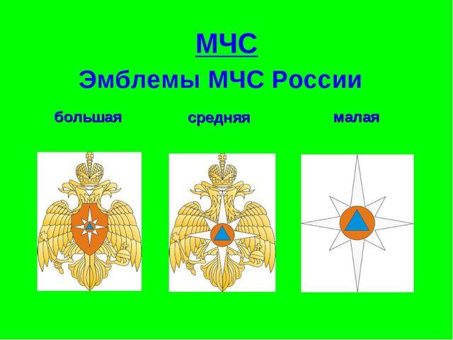 МЧС Эмблемы МЧС России большая средняя малая