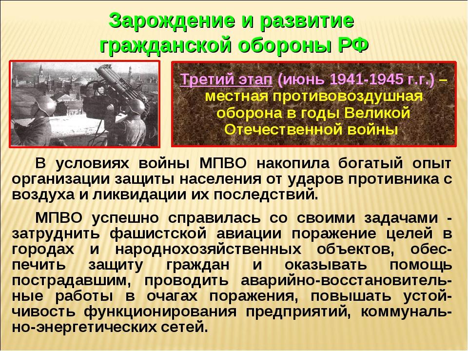 Третий этап (июнь 1941-1945 г.г.) – местная противовоздушная оборона в годы В...