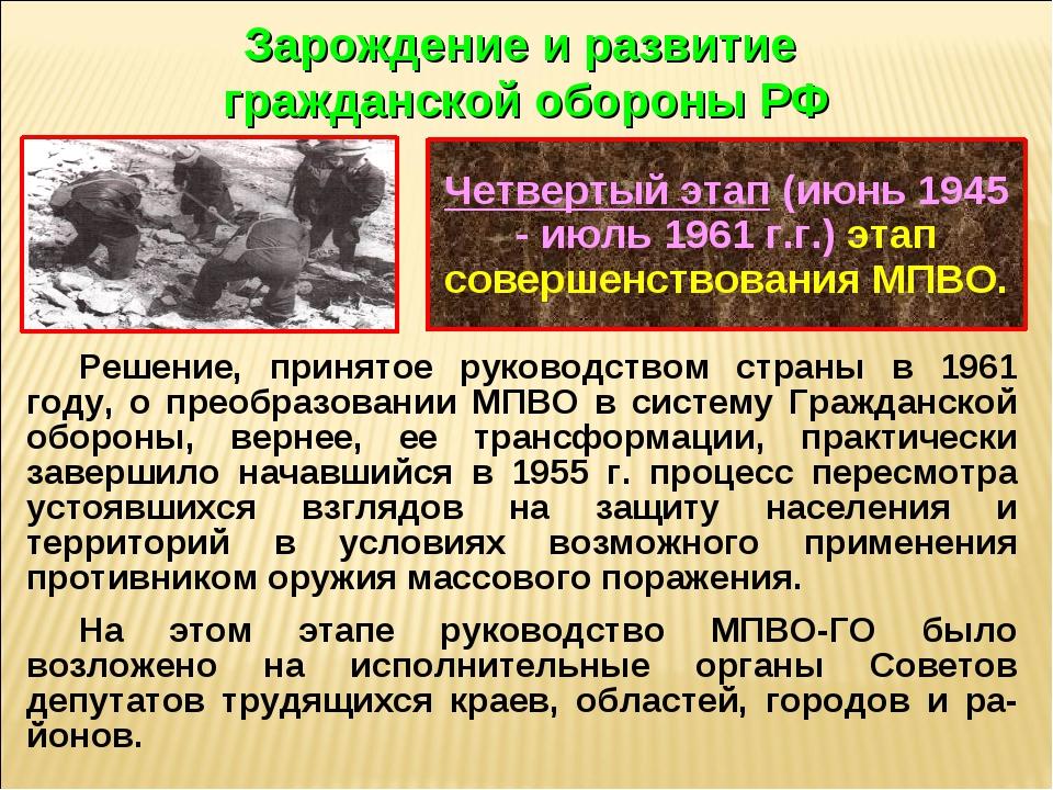 Четвертый этап (июнь 1945 - июль 1961 г.г.) этап совершенствования МПВО. Заро...