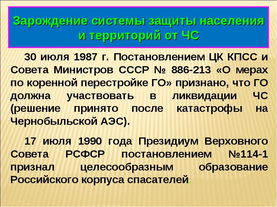 Зарождение системы защиты населения и территорий от ЧС 30 июля 1987 г. Постан...