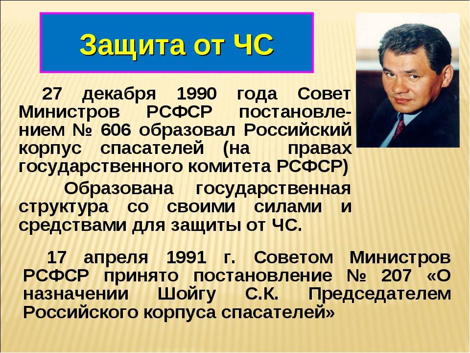 27 декабря 1990 года Совет Министров РСФСР постановле-нием № 606 образовал Ро...