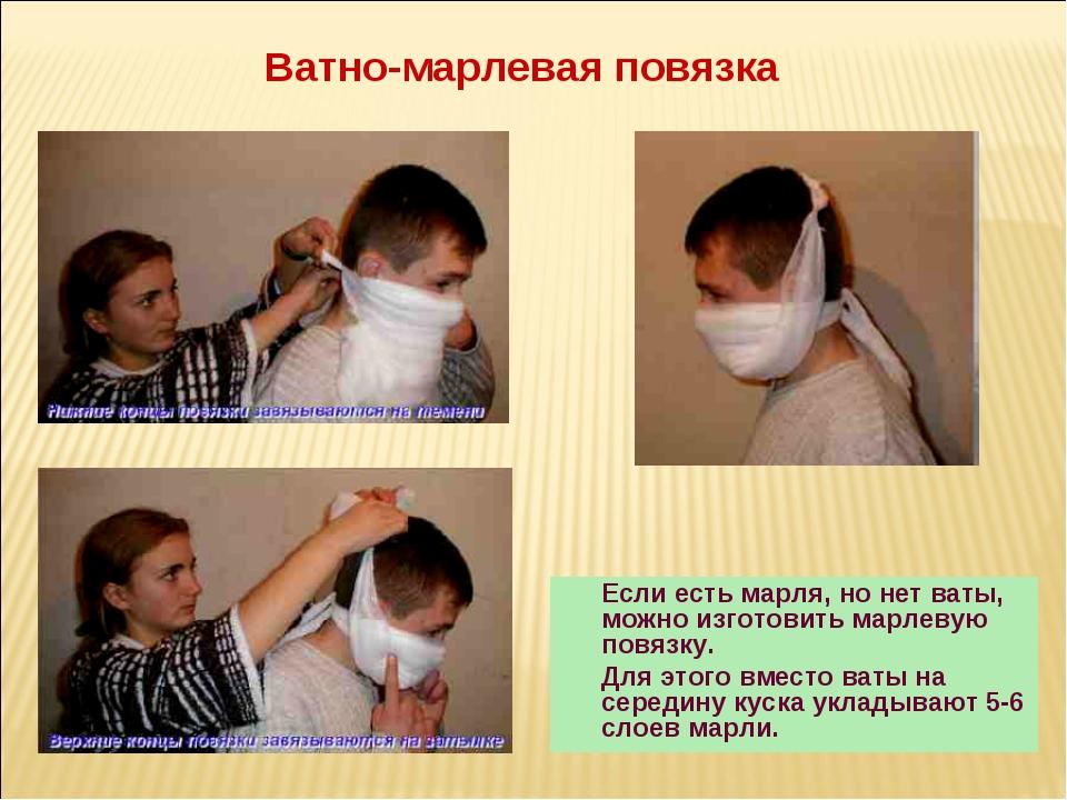Как сшить марлевую повязку для ребенка в садик 659