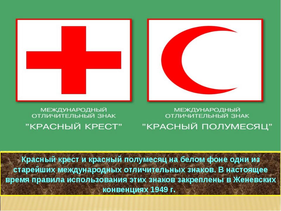 Красный крест и красный полумесяц на белом фоне одни из старейших международн...