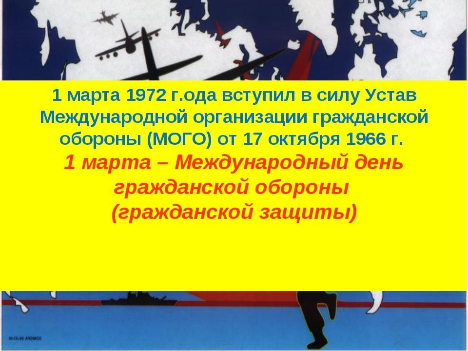 1 марта 1972 г.ода вступил в силу Устав Международной организации гражданской...