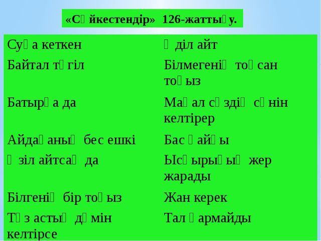 «Сәйкестендір» 126-жаттығу. Суға кеткен Әділ айт Байтал түгіл Білмегенің тоқс...