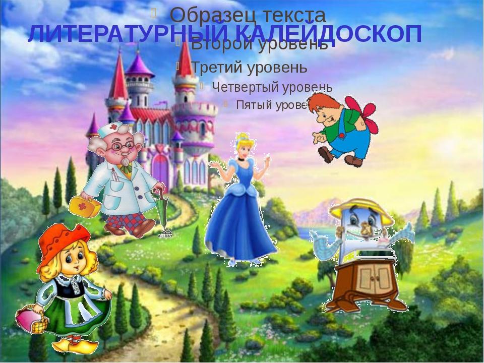 ЛИТЕРАТУРНЫЙ КАЛЕЙДОСКОП