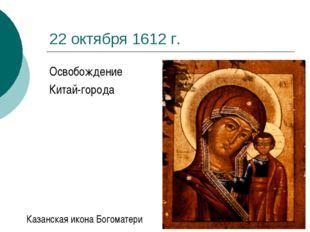 22 октября 1612 г. Освобождение Китай-города Казанская икона Богоматери