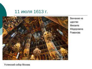 11 июля 1613 г. Успенский собор Москва Венчание на царство Михаила Фёдоровича