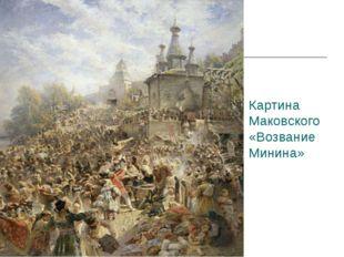 Картина Маковского «Возвание Минина»