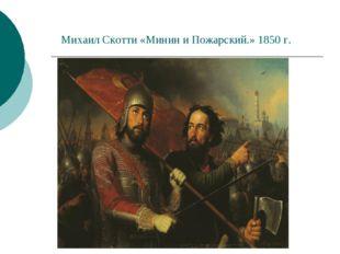 Михаил Скотти «Минин и Пожарский.» 1850 г.