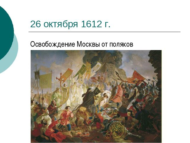 26 октября 1612 г. Освобождение Москвы от поляков