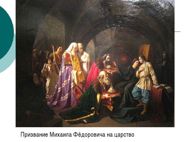 Призвание Михаила Фёдоровича на царство