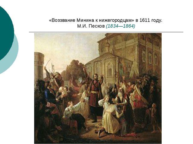 «Воззвание Минина к нижегородцам» в 1611 году. М.И. Песков (1834—1864)