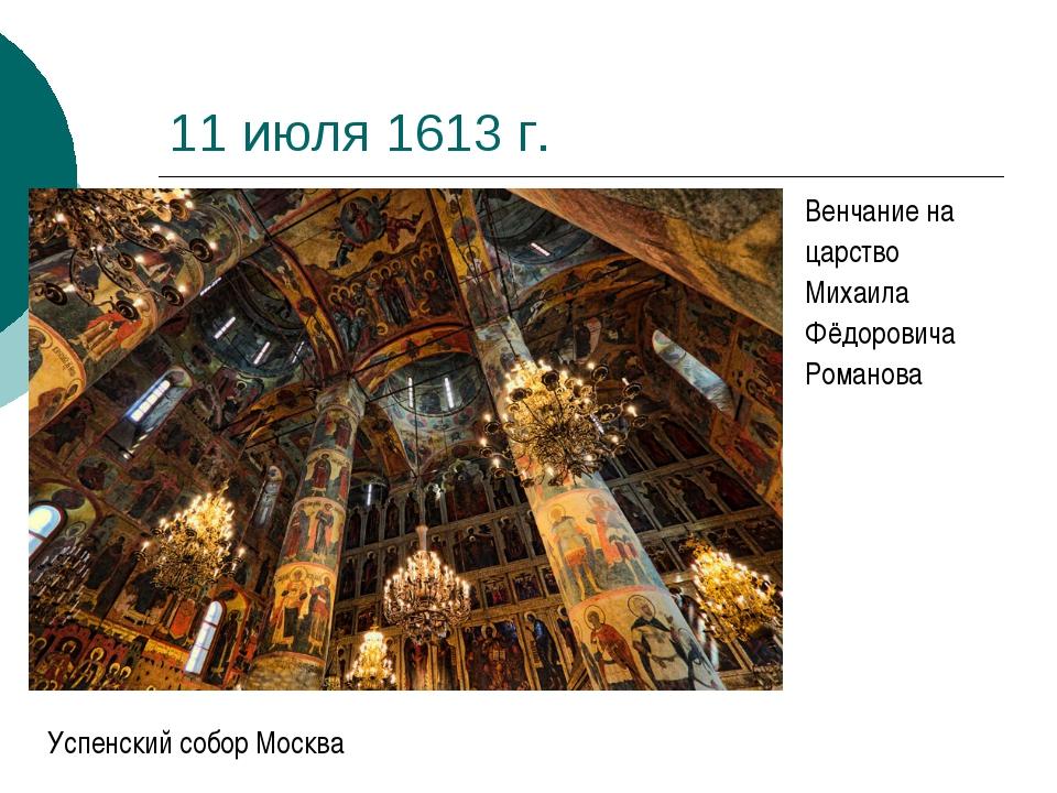 11 июля 1613 г. Успенский собор Москва Венчание на царство Михаила Фёдоровича...