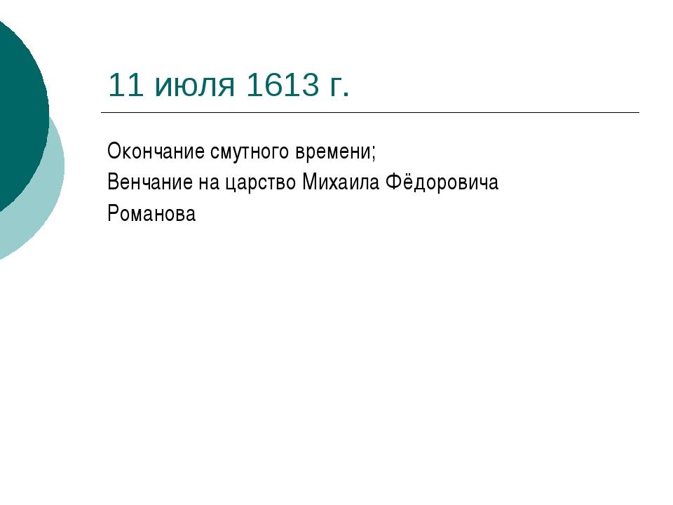 11 июля 1613 г. Окончание смутного времени; Венчание на царство Михаила Фёдор...