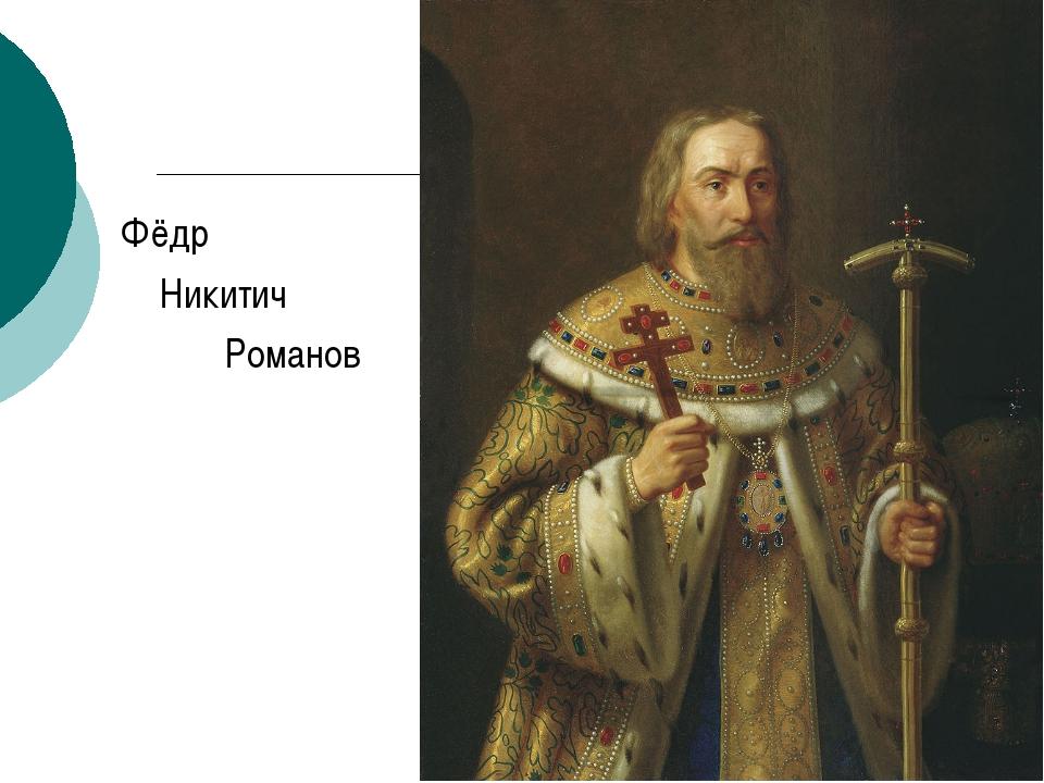 Фёдр Никитич Романов