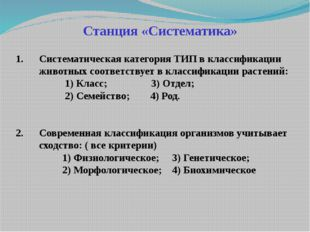 Станция «Систематика» 1. Систематическая категория ТИП в классификации ж